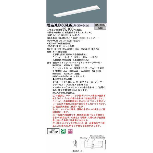 パナソニック Panasonic XLX450RLWZ LR9  天井埋込型 40形 一体型LEDベースライト