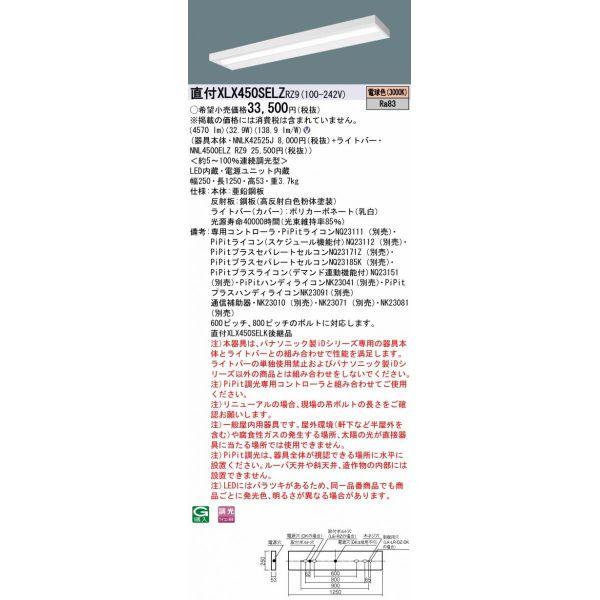 パナソニック Panasonic XLX450SELZ RZ9  天井直付型 40形 一体型LEDベースライト