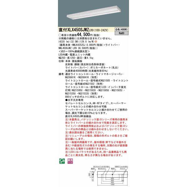 パナソニック Panasonic XLX450SJWZ LR9 天井直付型 40形 一体型LEDベースライト