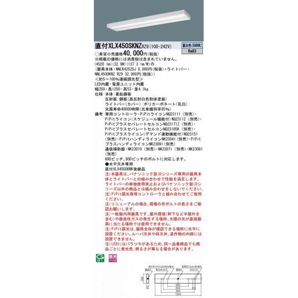 パナソニック Panasonic XLX450SKNZ RZ9 天井直付型 40形 一体型LEDベースライト