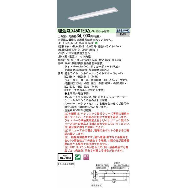パナソニック Panasonic XLX450TEDZ LR9 天井埋込型 40形 一体型LEDベースライト