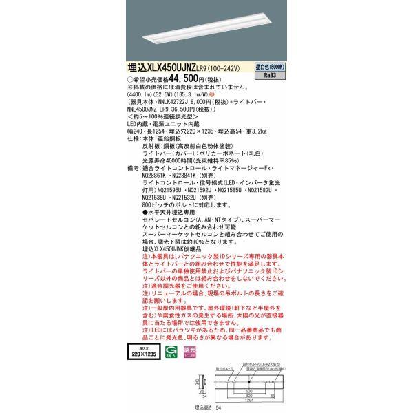 パナソニック Panasonic XLX450UJNZ LR9 天井埋込型 40形 一体型LEDベースライト