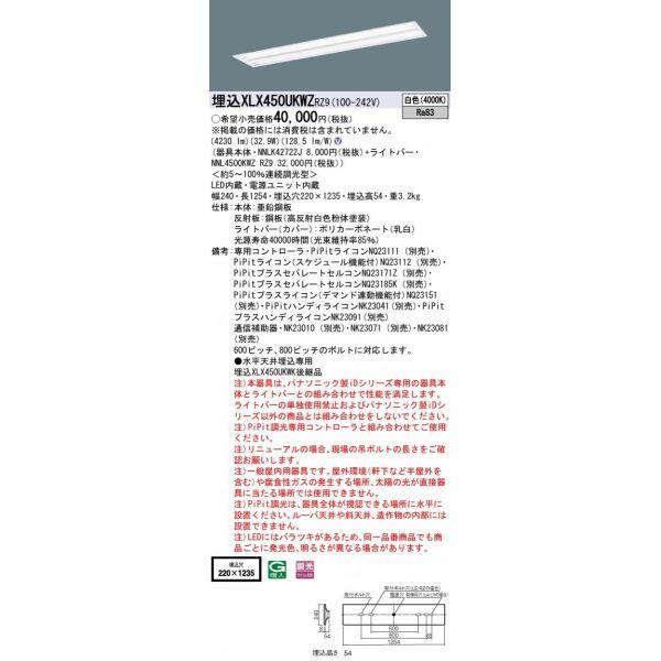 パナソニック Panasonic XLX450UKWZ RZ9  天井埋込型 40形 一体型LEDベースライト