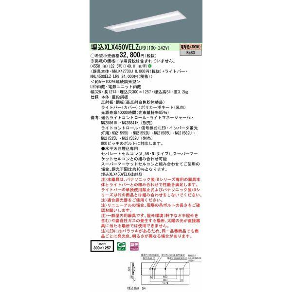 パナソニック Panasonic XLX450VELZ LR9  天井埋込型 40形 一体型LEDベースライト