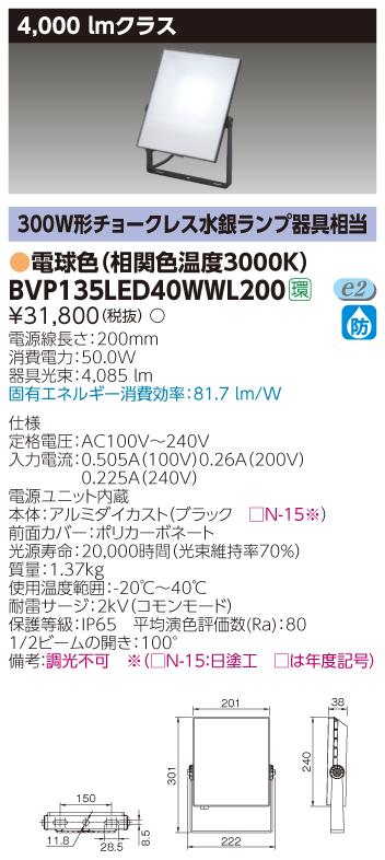 東芝 BVP135LED40WWL200 フラッドライト 300Wチョークレス水銀ランプ器具相当 4000lmクラス 電球色