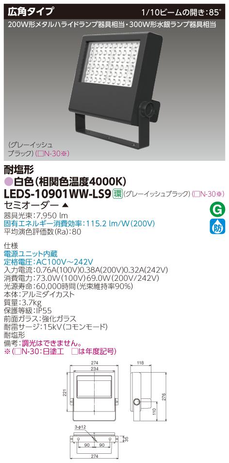 東芝 LEDS-10901WW-LS9 (LEDS10901WWLS9) LED小形角形投光器 受注生産品