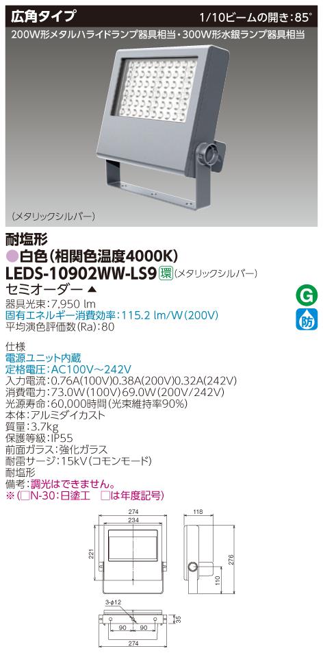 東芝 LEDS-10902WW-LS9 (LEDS10902WWLS9) LED小形角形投光器 受注生産品