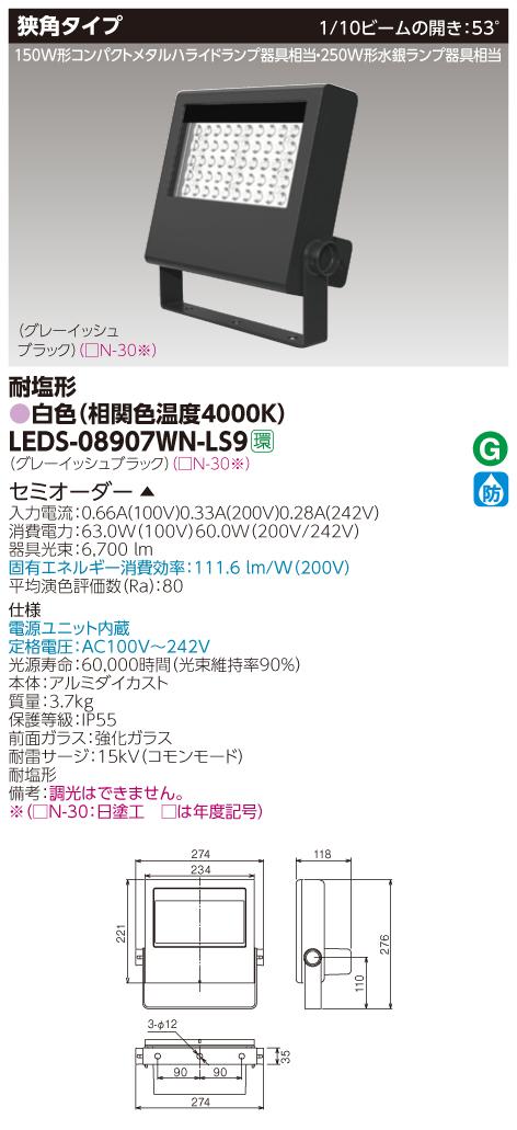 東芝 LEDS-08907WN-LS9 (LEDS08907WNLS9) LED小形角形投光器 受注生産品