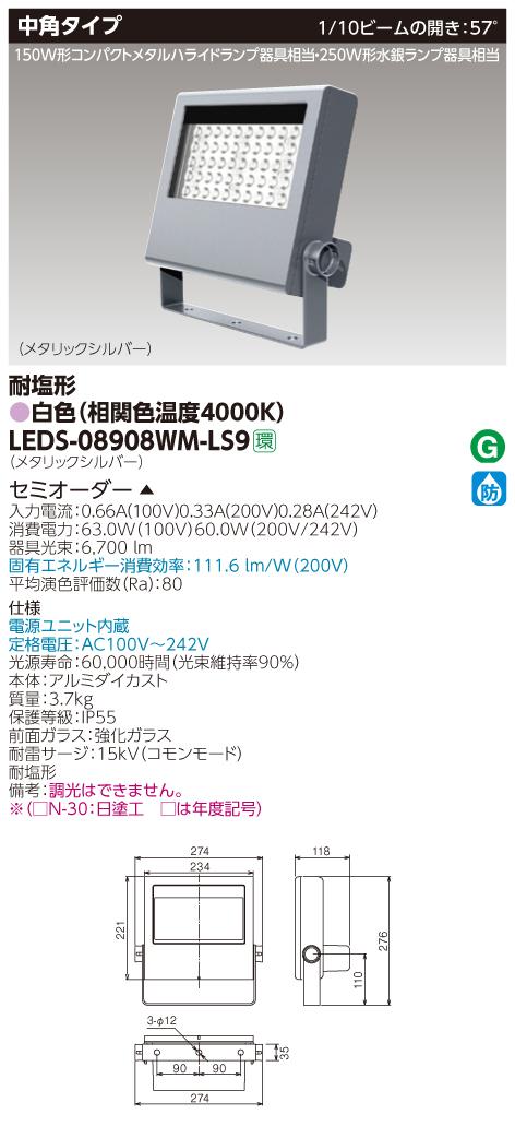 東芝 LEDS-08908WM-LS9 (LEDS08908WMLS9) LED小形角型投光器 受注生産品