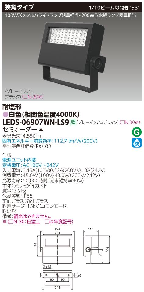 東芝 LEDS-06907WN-LS9 (LED06907WNLS9) LED小形角形投光器 受注生産品