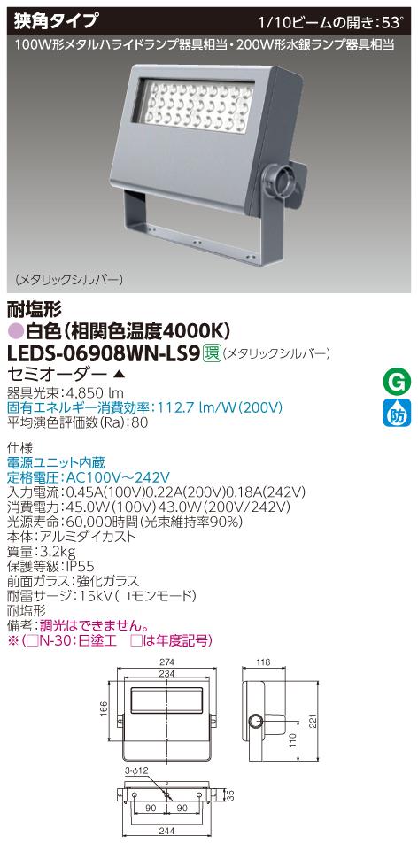 東芝 LEDS-06908WN-LS9 (LEDS06908WNLS9) LED小形角形投光器 受注生産品