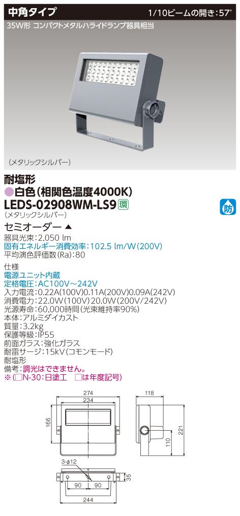 東芝 LEDS-02908WM-LS9 (LEDS02908WMLS9) LED小形角形投光器 受注生産品