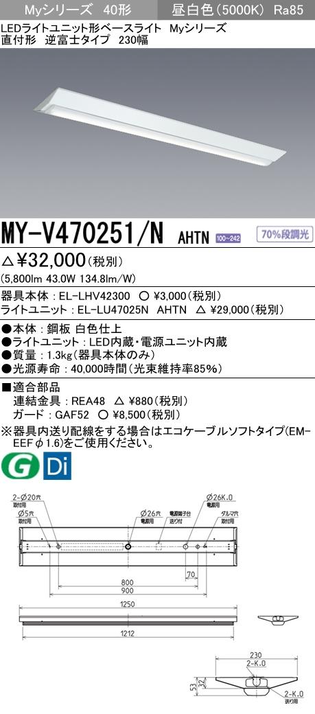 三菱電機 MY-V470251/N AHTN LEDベースライト 直付形逆富士タイプ 230幅 昼白色(6900lm) FHF32形x2灯 高出力相当 固定出力 グレアカットタイプ
