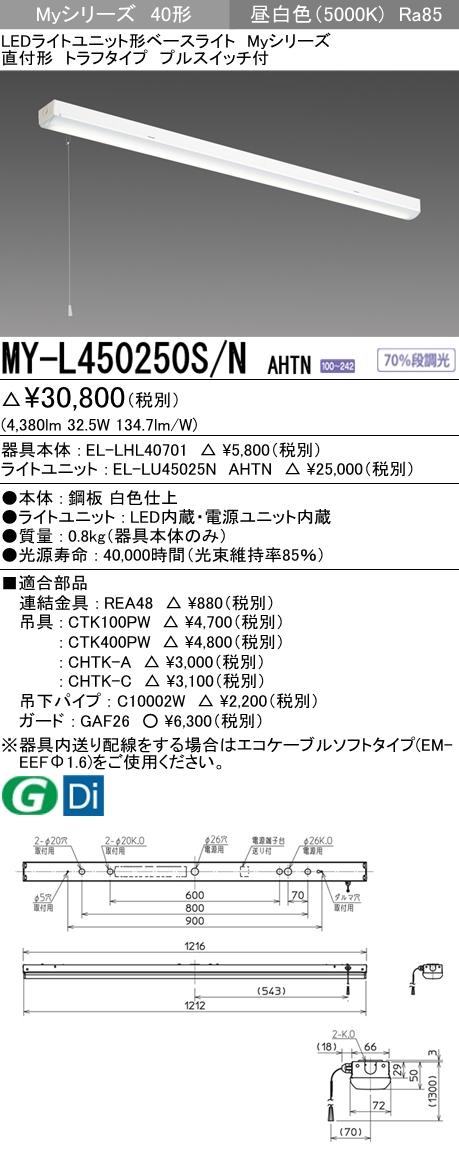 三菱電機 MY-L450250S/N AHTN LEDベースライト 直付形トラフタイプ プルスイッチ付 昼白色(5200lm) FHF32形x2灯 定格出力相当 固定出力 グレアカットタイプ