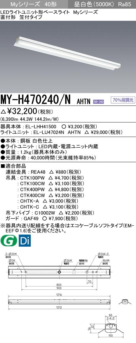 三菱電機 MY-H470240/N AHTN LEDベースライト 直付形笠付タイプ 昼白色(6900lm) FHF32形x2灯 高出力相当 固定出力 集光タイプ