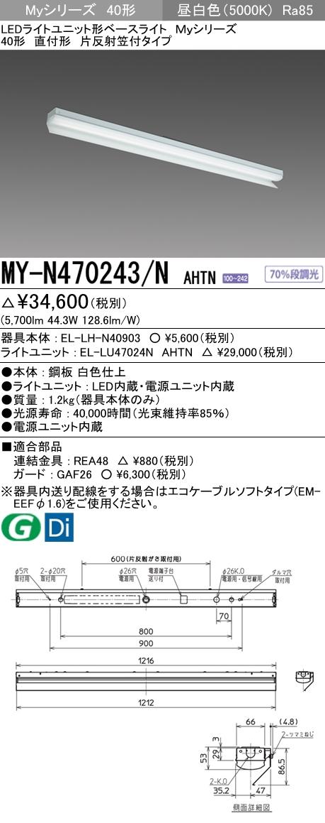 三菱電機 MY-N470243/N AHTN LEDベースライ 直付形片反射笠付タイプ 昼白色(6900lm) FHF32形x2灯 高出力相当 固定出力 集光タイプ