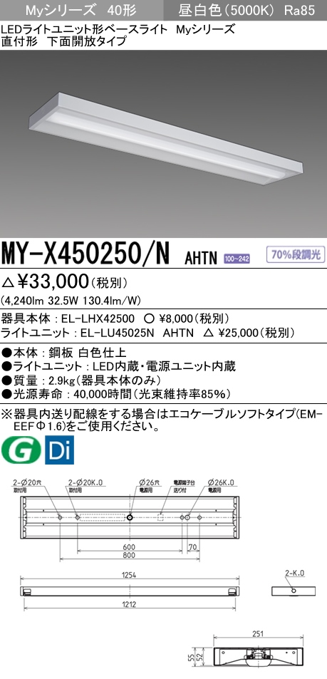 三菱電機 MY-X450250/N AHTN LEDベースライト 直付形下面開放タイプ 昼白色(5200lm) FHF32形x2灯 定格出力相当 固定出力 グレアカットタイプ