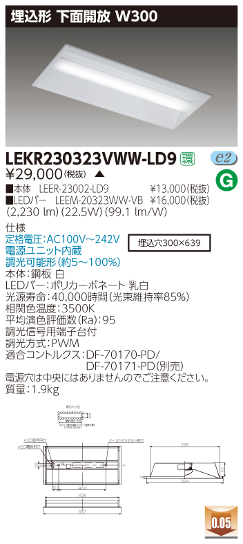 東芝 LEKR230323VWW-LD9 (LEKR230323VWWLD9) TENQOO埋込20形W300調光 LED組み合せ器具
