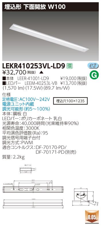 東芝 LEKR410253VL-LD9 (LEKR410253VLLD9) TENQOO埋込40形W100調光 LED組み合せ器具