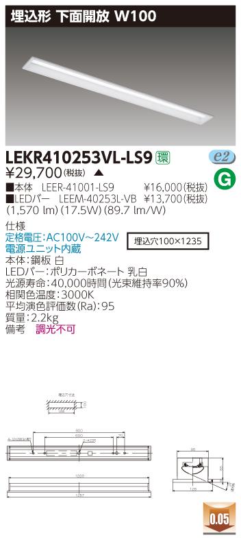 東芝 LEKR410253VL-LS9 (LEKR410253VLLS9) TENQOO埋込40形W100高演色 LED組み合せ器具