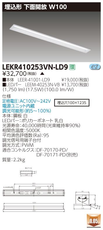 東芝 LEKR410253VN-LD9 (LEKR410253VNLD9) TENQOO埋込40形W100調光 LED組み合せ器具