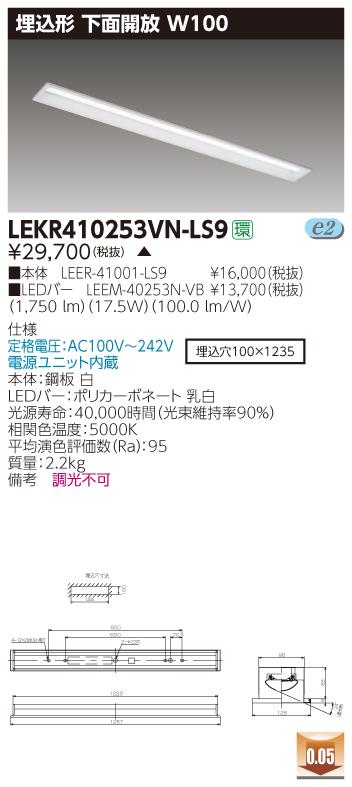 東芝 LEKR410253VN-LS9 (LEKR410253VNLS9) TENQOO埋込40形W100高演色 LED組み合せ器具