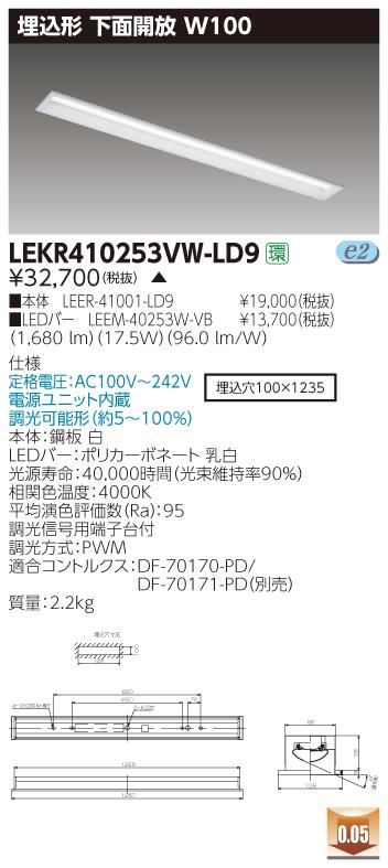 東芝 LEKR410253VW-LD9 (LEKR410253VWLD9) TENQOO埋込40形W100調光 LED組み合せ器具