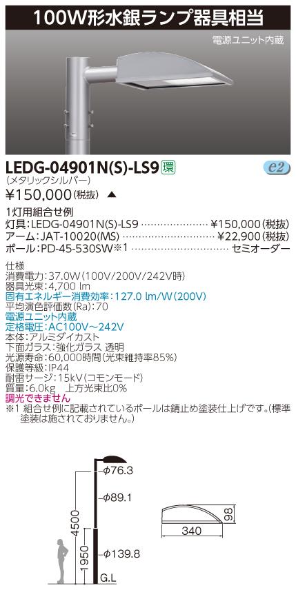 LED 東芝 LEDG-04901N(S)-LS9 (LEDG04901NSLS9) LED街路灯 LED外構器具