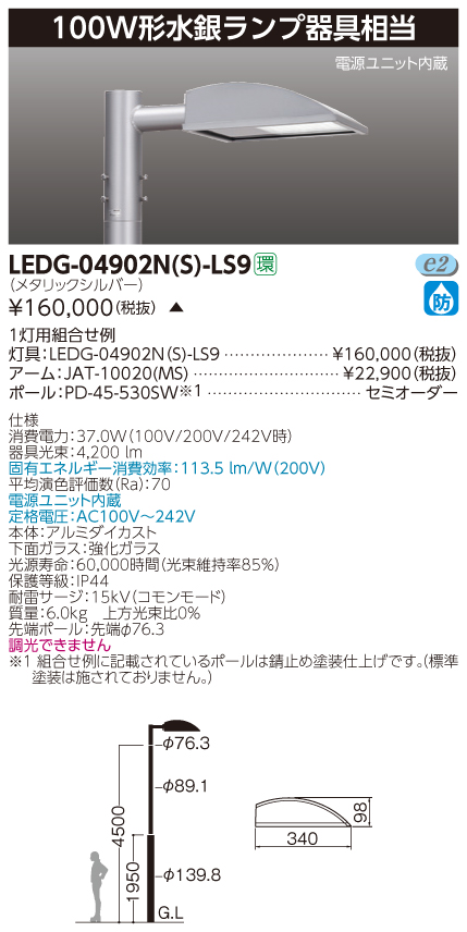 LED 東芝 LEDG-04902N(S)-LS9 (LEDG04902NSLS9) LED街路灯 LED外構器具