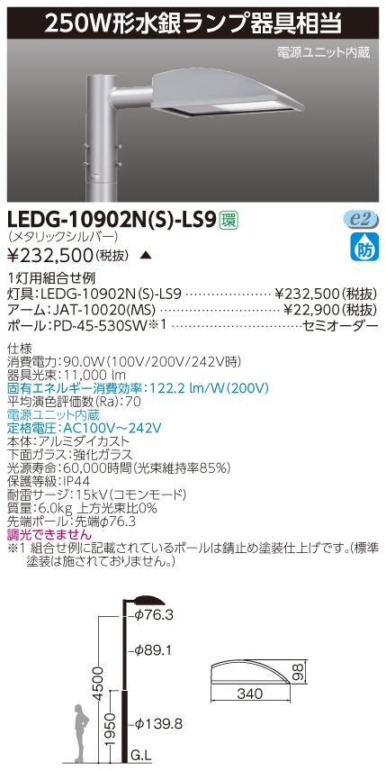 LED 東芝 LEDG-10902N(S)-LS9 (LEDG10902NSLS9) LED街路灯 LED外構器具