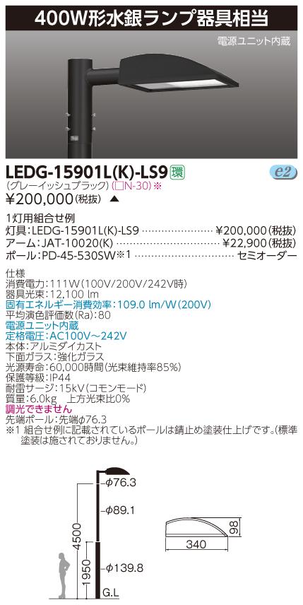 LED 東芝 LEDG-15901L(K)-LS9 (LEDG15901LKLS9) LED街路灯 LED外構器具