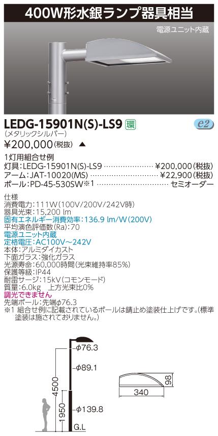 LED 東芝 LEDG-15901N(S)-LS9 (LEDG15901NSLS9) LED街路灯 LED外構器具