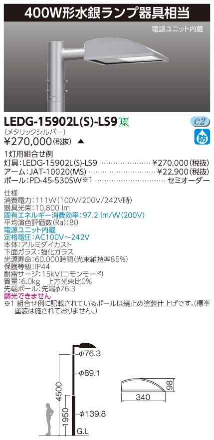 LED 東芝 LEDG-15902L(S)-LS9 (LEDG15902LSLS9) LED街路灯 LED外構器具