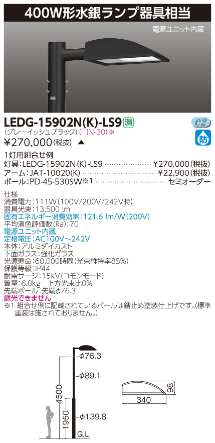 LED 東芝 LEDG-15902N(K)-LS9 (LEDG15902NKLS9) LED街路灯 LED外構器具