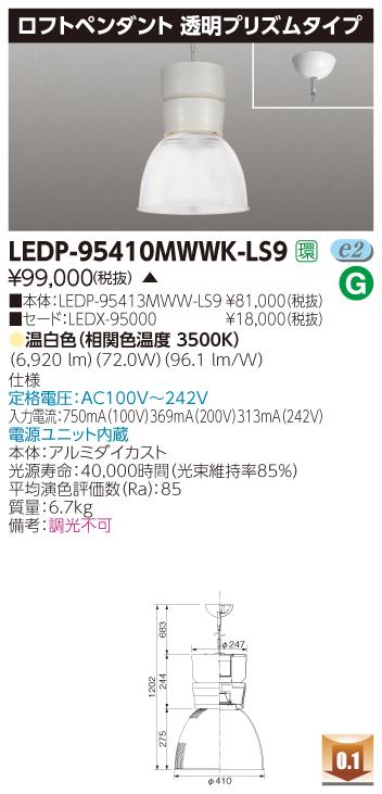 LED 東芝 LEDP-95410MWWK-LS9 (LEDP95410MWWKLS9) ロフトペンダント9000透明プリズム