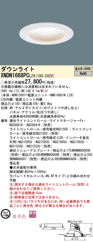 パナソニック XNDN1668PC LZ9(XNDN1668PCLZ9) ダウンライト天井埋込型 LED(温白色)