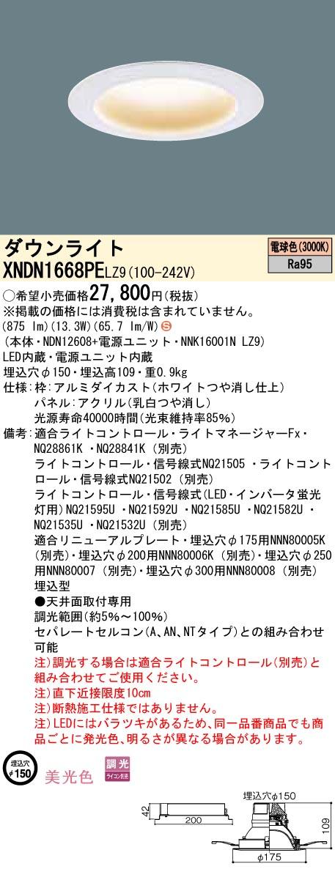 パナソニック XNDN1668PE LZ9(XNDN1668PELZ9) ダウンライト天井埋込型 LED(電球色)