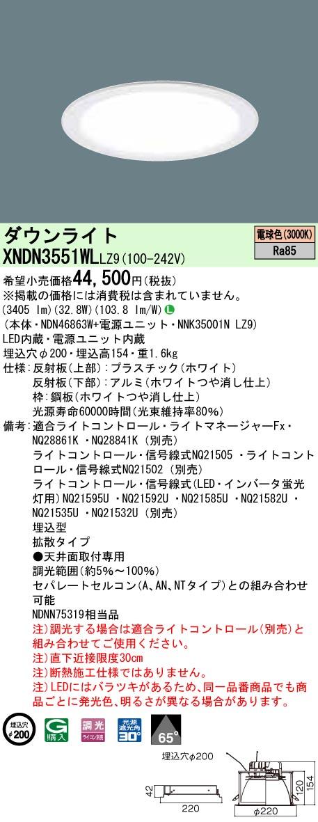 パナソニック XNDN3551WL LZ9(XNDN3551WLLZ9) ダウンライト天井埋込型 LED(電球色)