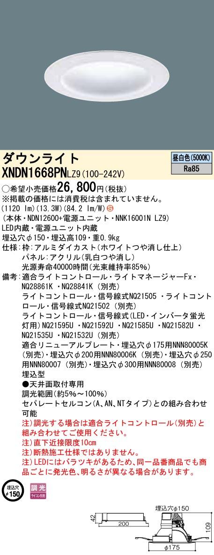パナソニック XNDN1668PN LZ9(XNDN1668PNLZ9) ダウンライト天井埋込型 LED(昼白色)