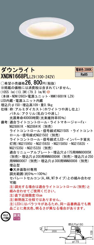 パナソニック XNDN1668PL LZ9(XNDN1668PLLZ9) ダウンライト天井埋込型 LED(電球色)