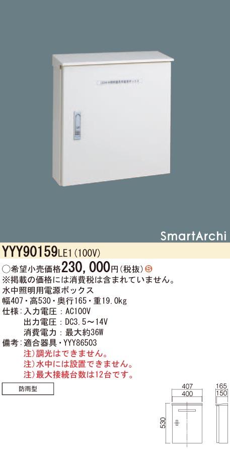 パナソニック YYY90159 LE1(YYY90159LE1) 電源ボックス水中照明用 防雨型
