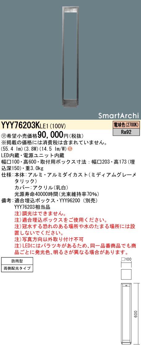 パナソニック YYY76203K LE1 (YYY76203KLE1) フットスタンドライト地中埋込型 LED(電球色) 受注生産品