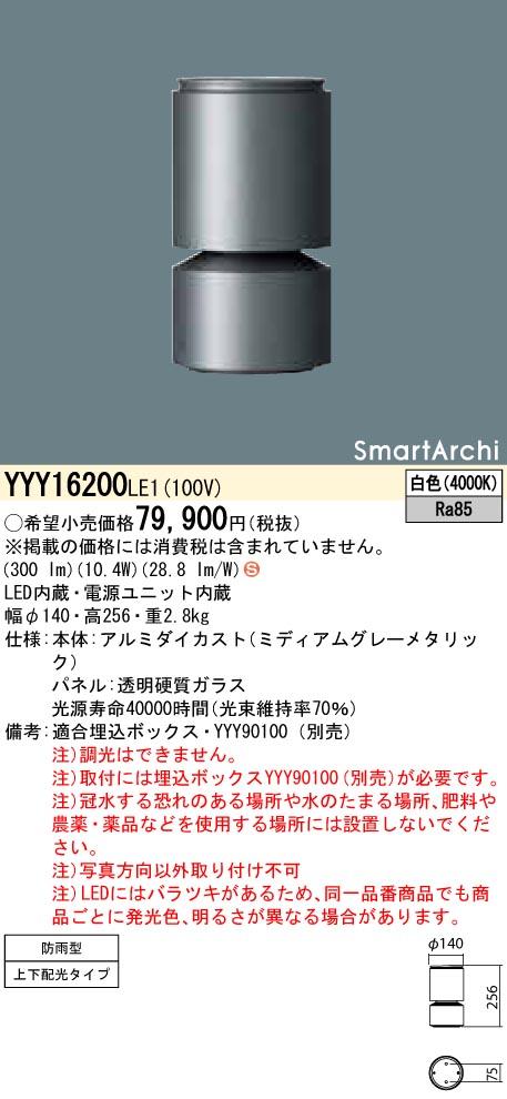 パナソニック YYY16200 LE1 (YYY16200LE1) フットライト 地中埋込型 LED(白色)