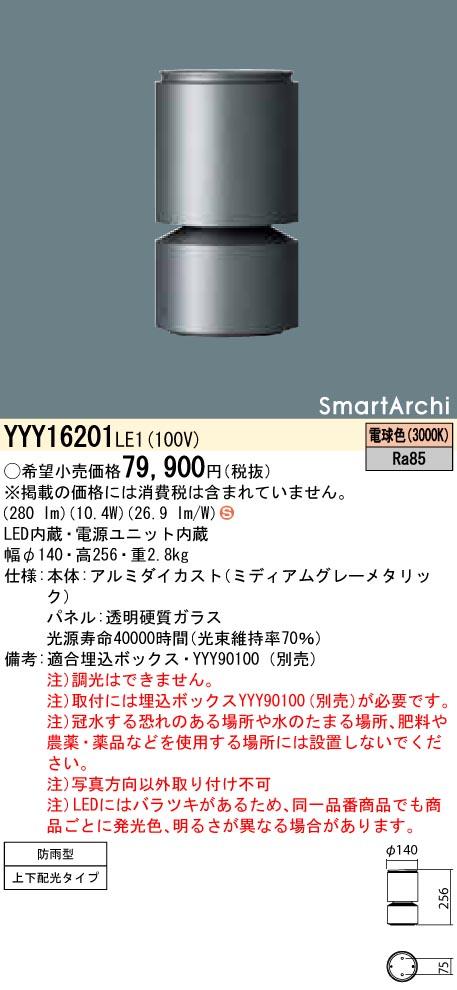 パナソニック YYY16201 LE1(YYY16201LE1) フットライト地中埋込型 LED(電球色)