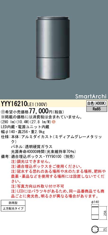 パナソニック YYY16210 LE1(YYY16210LE1) フットライト地中埋込型 LED(白色) 受注生産品