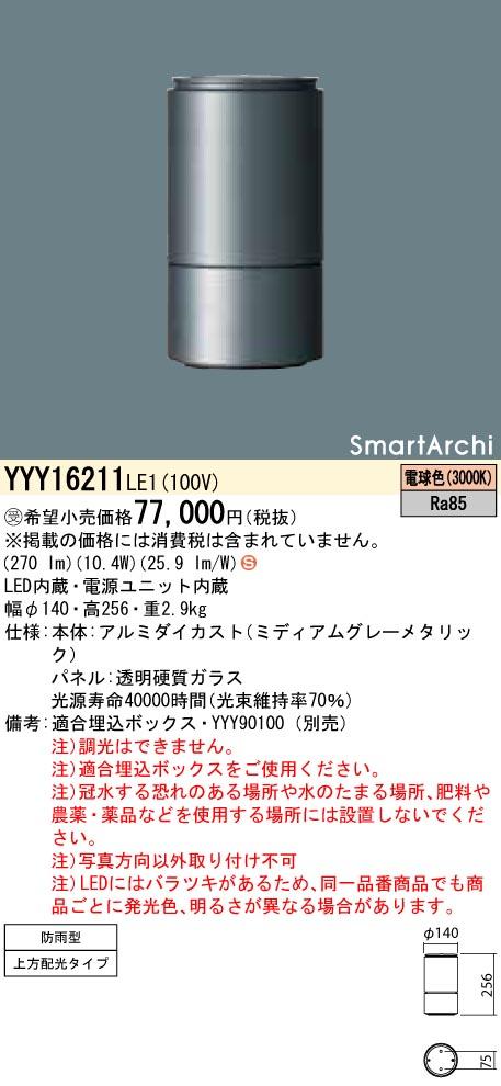 パナソニック YYY16211 LE1(YYY16211LE1) フットライト地中埋込型 LED(電球色)受注生産品