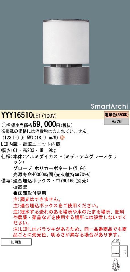 パナソニック YYY16510 LE1(YYY16510LE1) フットスタンドライト地中埋込型 LED(電球色)