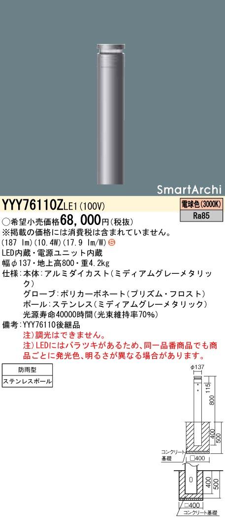 パナソニック YYY76110Z LE1(YYY76110ZLE1) ローポールライト地中埋込型 LED(電球色)