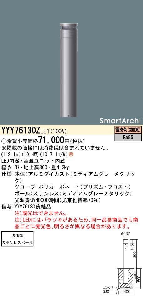 パナソニック YYY76130Z LE1 (YYY76130ZLE1) ローポールライト 地中埋込型 LED(電球色)