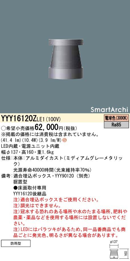 パナソニック YYY16120Z LE1(YYY16120ZLE1) フットライト据置取付型 LED(電球色)